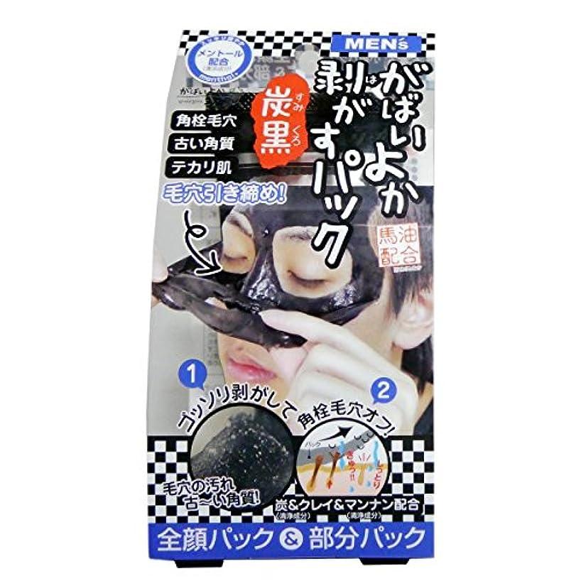 キノコ軽蔑する忙しいがばいよかコスメ メンズ 剥がすパック 炭黒 (90g)