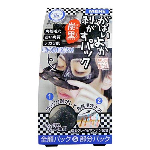 がばいよかコスメ メンズ 剥がすパック 炭黒 (90g)