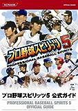 プロ野球スピリッツ5 公式ガイド (KONAMI OFFICIAL BOOKS)