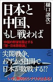 日本と中国、もし戦わば 中国の野望を阻止する「新・日本防衛論」 の書影