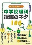 使える! 楽しい!  中学校理科授業のネタ100 (中学校理科サポートBOOKS) 画像