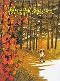 秋は林をぬけて (小泉るみ子四季のえほん)
