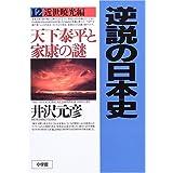 逆説の日本史12 近世暁光編: 天下泰平と家康の謎