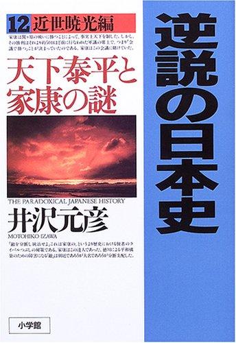 逆説の日本史〈12〉近世暁光―天下泰平と家康の謎の詳細を見る