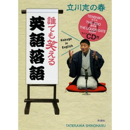 誰でも笑える英語落語: Rakugo in English