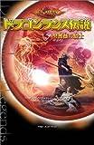 ドラゴンランス伝説(5) 黒薔薇の騎士