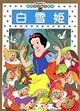 白雪姫 (ディズニーゴールド絵本)