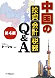 中国の投資・会計・税務Q&A