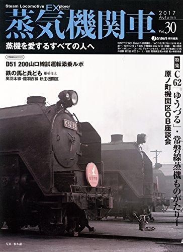 蒸気機関車EX(エクスプローラ) Vol.30【2017 Autumn 】 (蒸機を愛するすべての人へ)