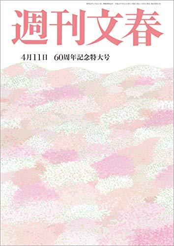 週刊文春 4月11日号[雑誌]