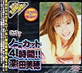 ノーカット4時間深田美穂 DVD