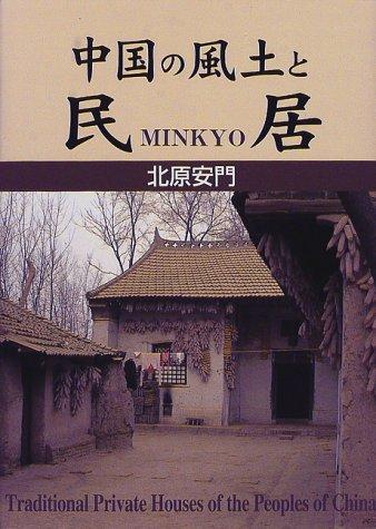 中国の風土と民居