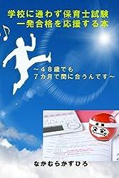 学校に通わずに保育士試験一発合格を応援する本: 48歳でも7ヶ月で間に合うんです