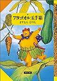アタゴオル玉手箱 (6) (偕成社ファンタジーコミックス)
