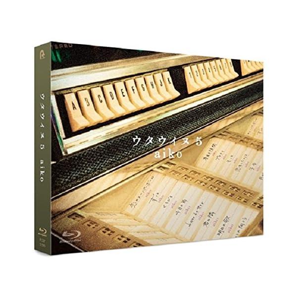 ウタウイヌ5 Blu-ray【初回限定・特殊パッ...の商品画像