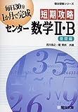 短期攻略センター数学II・B (基礎編) (駿台受験シリーズ)