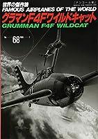 グラマンF4Fワイルドキャット (世界の傑作機№68[アンコール版])