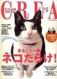 CREA (クレア) 2006年 09月号 [雑誌]