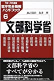 文部科学省―官庁完全情報ハンドブック〈6〉 (官庁完全情報ハンドブック 6)