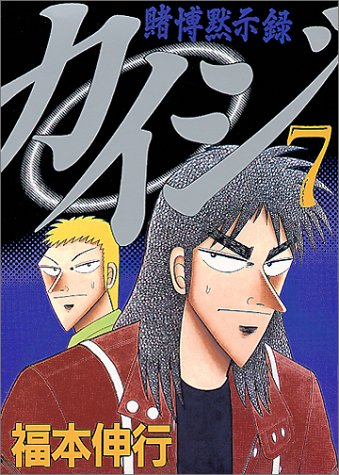 賭博黙示録カイジ(7) (ヤングマガジンコミックス)の詳細を見る