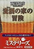 麦酒の家の冒険 (講談社文庫)