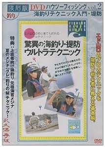 ハウツーフィッシング2 海釣りテクニック入門・堤防+磯釣 夏のメジナ(グレ)復刻版 [DVD]