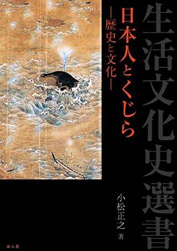 日本人とくじらー歴史と文化― (生活文化史選書)