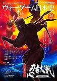 季刊 ウォーゲーム日本史 第26号 『忍者大戦』(ゲーム付)