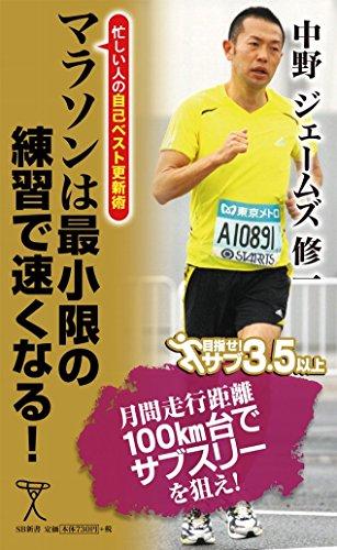 マラソンは最小限の練習で速くなる! 忙しい人の自己ベスト更新術 (SB新書)の詳細を見る