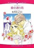 愛の通り雨 (エメラルドコミックス ロマンスコミックス)