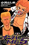 ナンバMG5(5) (少年チャンピオン・コミックス)