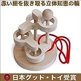 ▶︎立体知恵の輪(4段)木のおもちゃ脳トレパズル 頭脳活性 木育