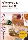 ブログフォトお手本ブック ~カメラ女子的キレイ写真術~ (エンターブレインムック)
