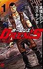 OREN'S 第1巻