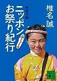 ニッポンありゃまあお祭り紀行 秋冬編 (講談社文庫)