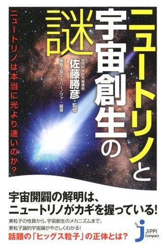 ニュートリノと宇宙創生の謎 (じっぴコンパクト新書)の詳細を見る