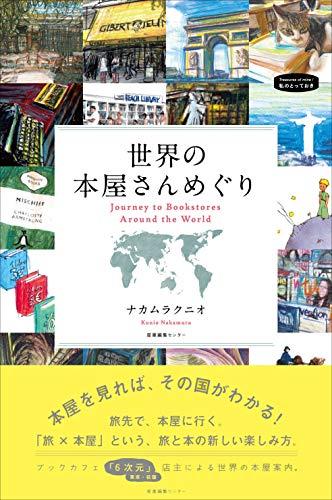 世界の本屋さんめぐり (私のとっておき)の詳細を見る