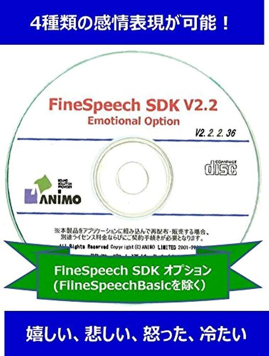 オンス学部組立FineSpeech V2.1 Windows版 感情合成オプション
