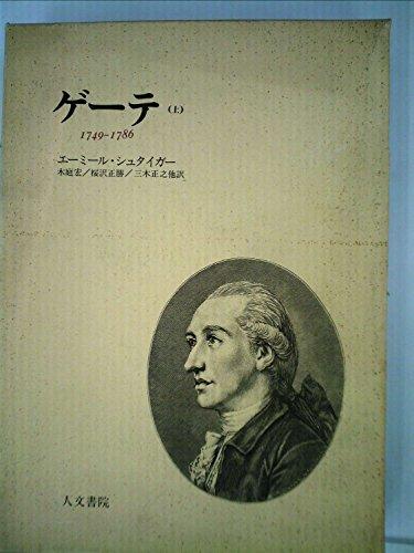 ゲーテ〈上〉1749-1786 (1981年)