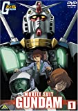 機動戦士ガンダム 1[DVD]