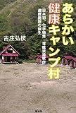 あらかい健康キャンプ村―日本初、化学物質・電磁波過敏症避難施設の誕生