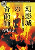 魔界百物語3 幻影城の奇術師<魔界百物語> (角川ホラー文庫)