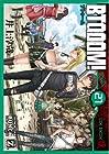 BTOOOM! 第21巻