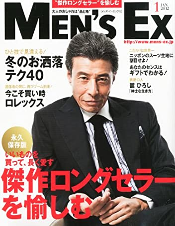 Men's EX(メンズ・イーエックス) 2012年1月号