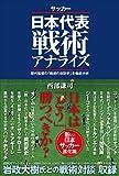 サッカー日本代表戦術クロニクル