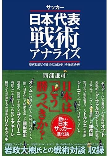 サッカー日本代表戦術アナライズ 歴代監督の「戦術の攻防史」を徹底分析