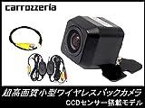 【ワイヤレスキット付】カロッツェリア カーナビ対応 広角170° 高画質CCDバックカメラ 超高精細CCDセンサー