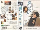 男ともだち [VHS]