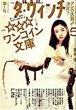 ダヴィンチ 2008/05月号