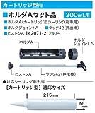 マキタ ホルダAセット品(カートリッジ型用/300mL)196329-1